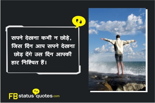 Best Motivational Quotes hindi images
