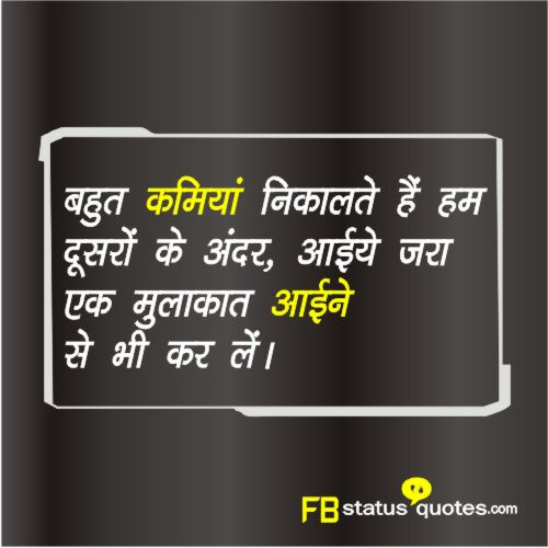 Nice Lines for Status