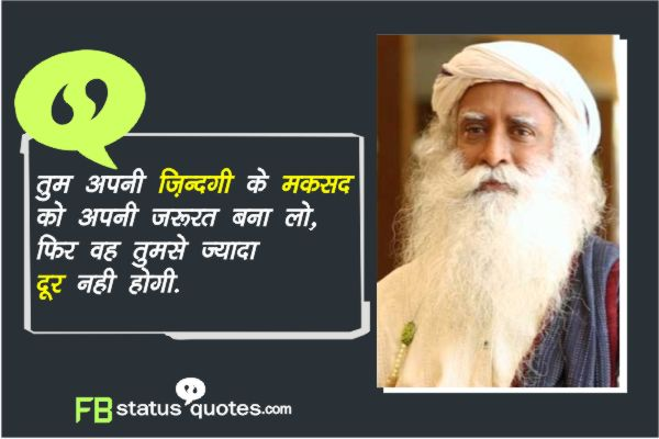 Powerful  Jaggi Vasudev  Sadhguru Quotes In Hindi
