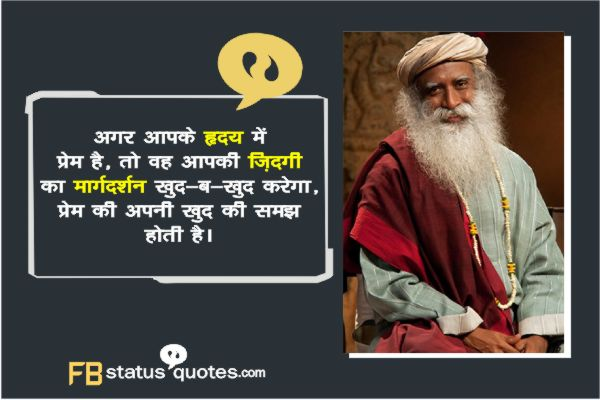 Quotes By Sadhguru