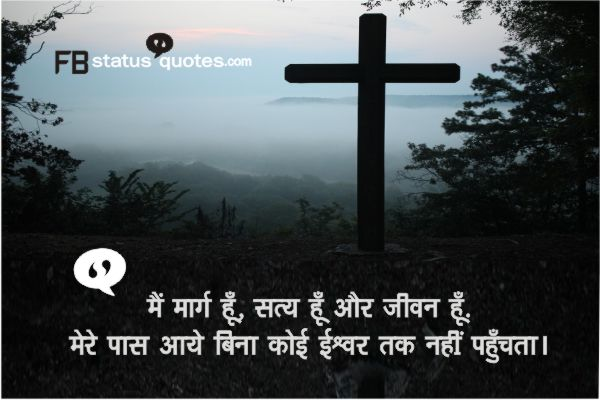 jesus-love-quotes-in-hindi