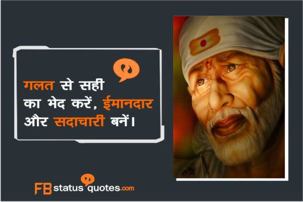 lord sai baba quotes