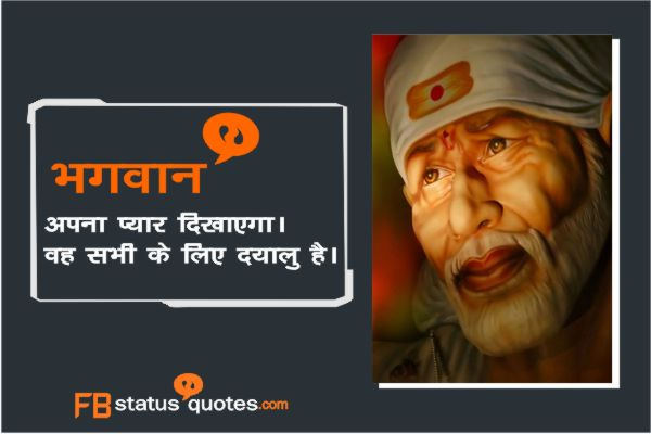 sai baba of shirdi quotes in hindi