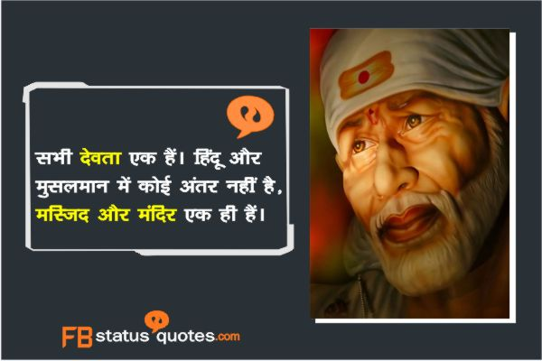 sai baba of shirdi quotes