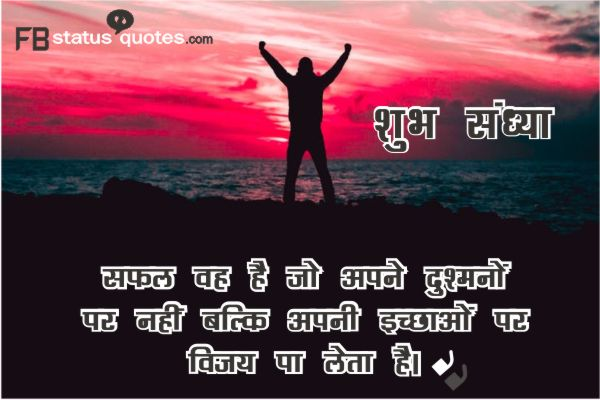 Beautiful evening quotws mages in hindi