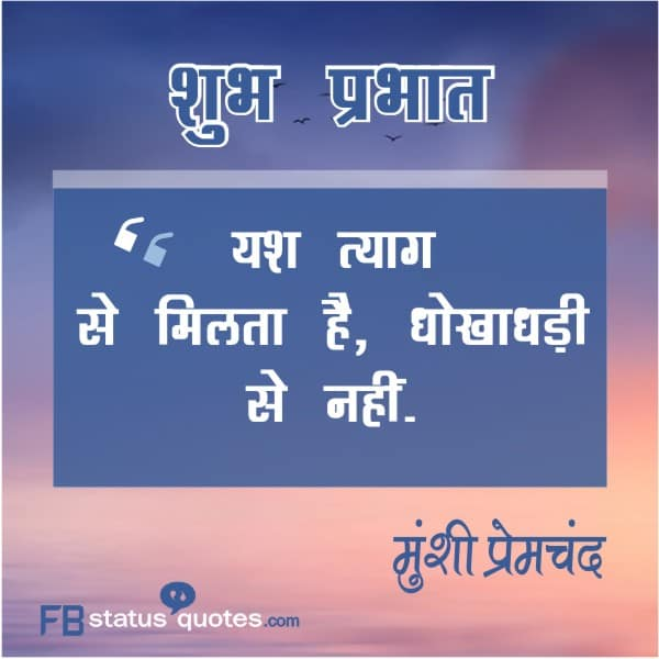 Famous  Morning Quotes in Hindi