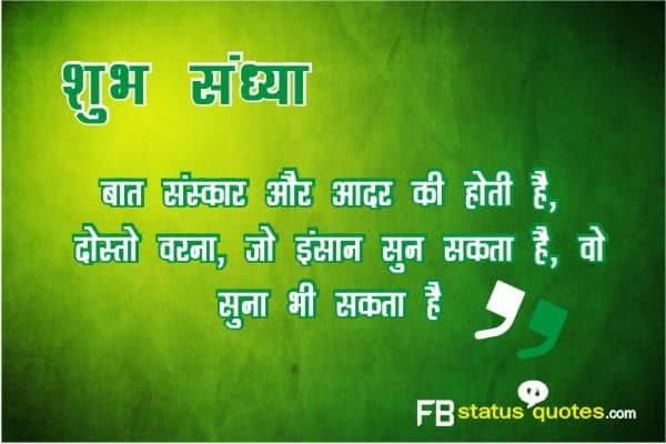 good evening message In Hindi