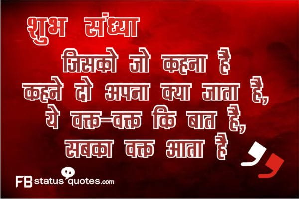 good evening messages hindi