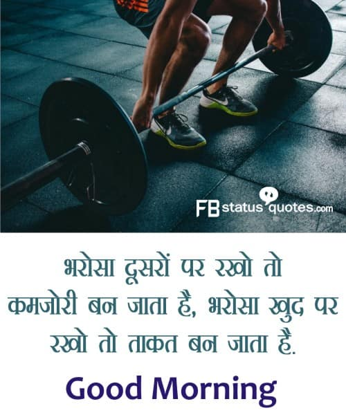 motivational Good Morning Message For whatsapp