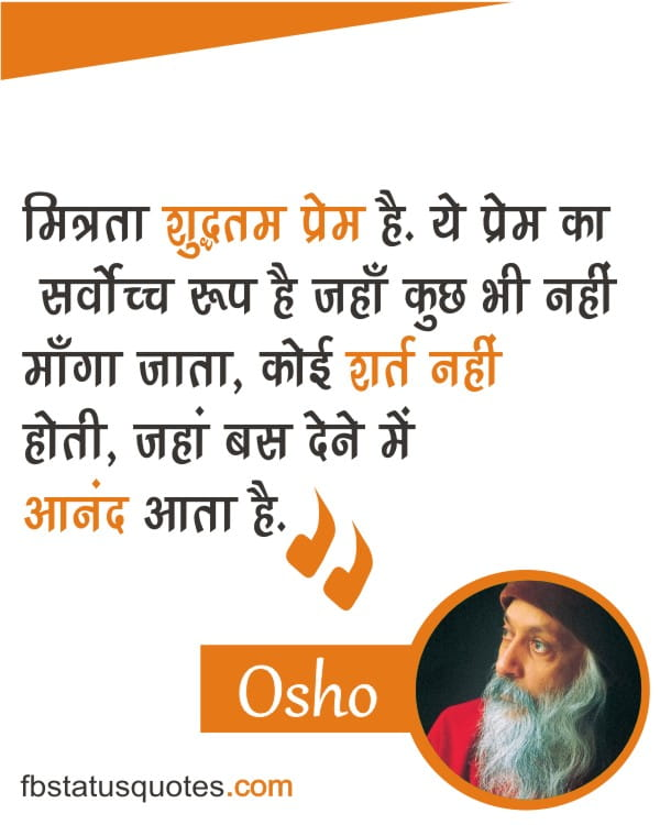 Famous Osho Quotes In Hindi