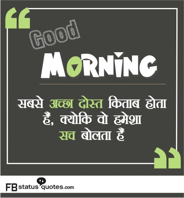 Good Morning Friends Images quotes