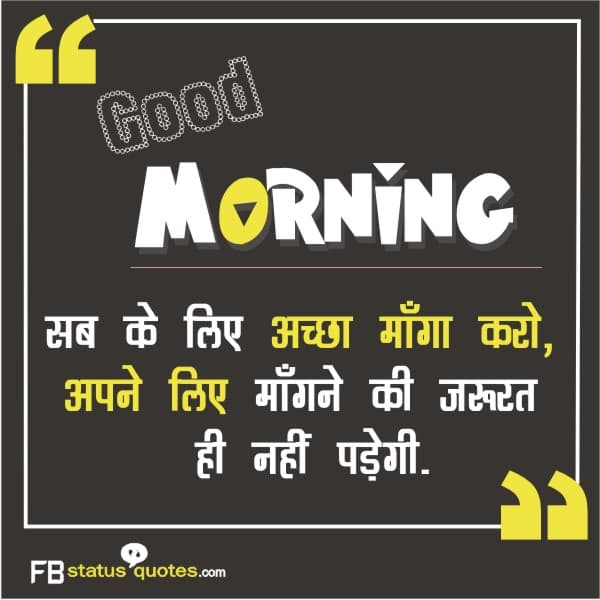 Morning Thought for facebook