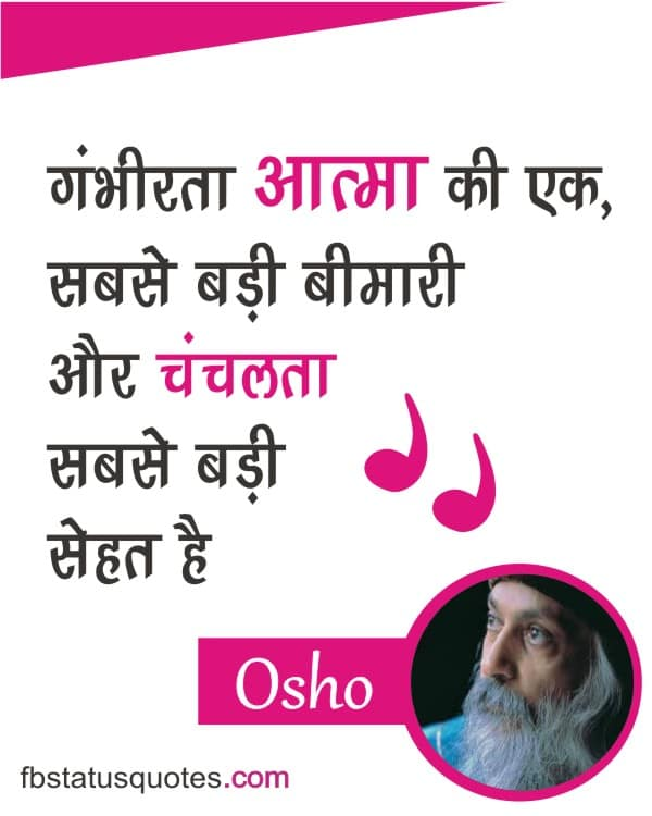 Osho Quotes In Hindi for whatsapp