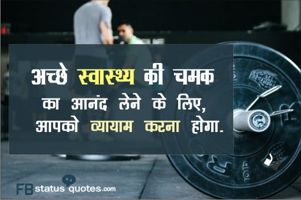 Quotes On Gym