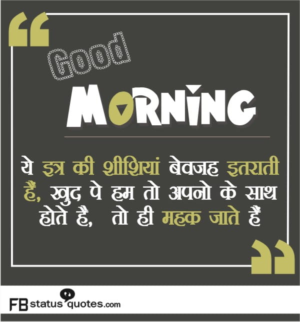 best Good Morning Friends Images