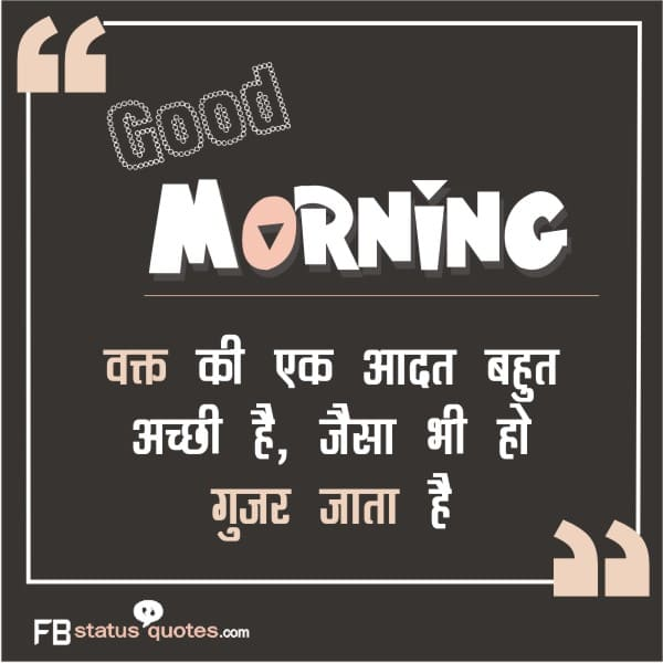 good morning thought  for fb