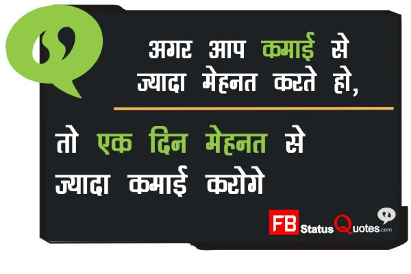 Success Motivational Status in Hindi 2 Line