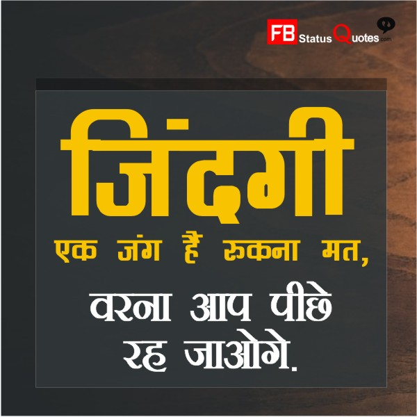 best motivational thoughts  hindi