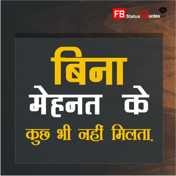 golden motivational  thoughts of life in hindi