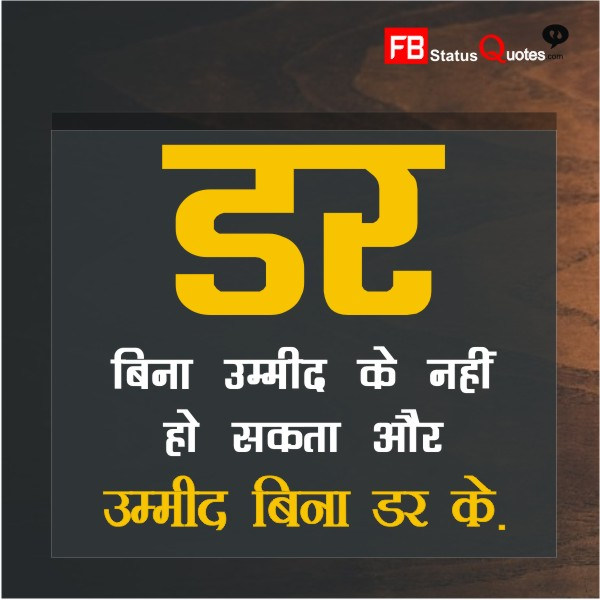 motivational thoughts for students hindi