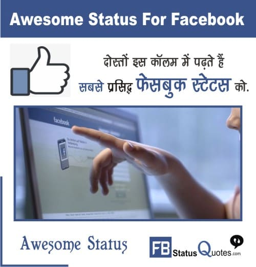 Awesome Status For Facebook