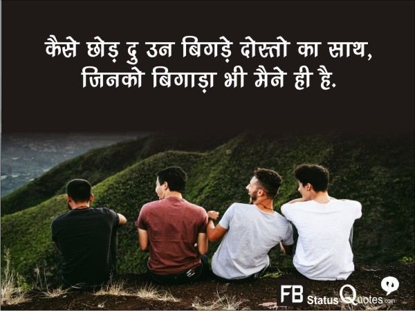 Dosti Status In Hindi for fb