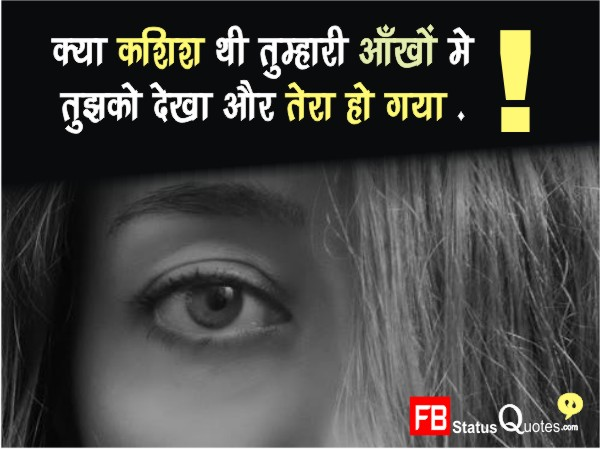 quotes about eyes hindi