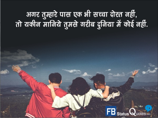 sachchi dosti status for fb