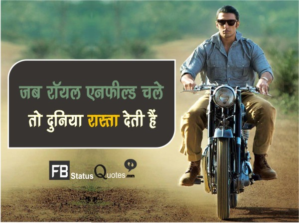 Jab Royal Enfield Chale To