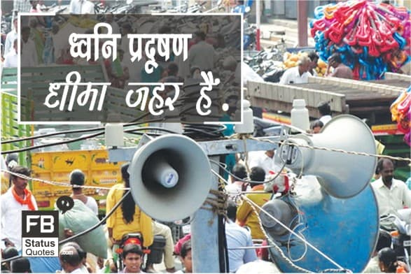 Noise Pollution Slogan Hindi