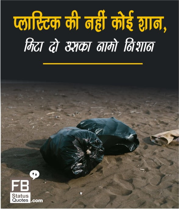 Plastic Pollution quotes in Hindi
