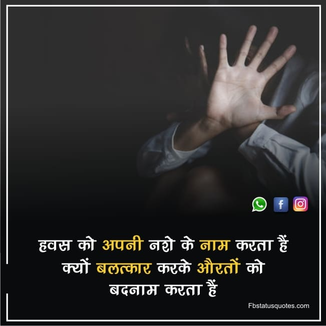 Quotes About Rape In Hindi