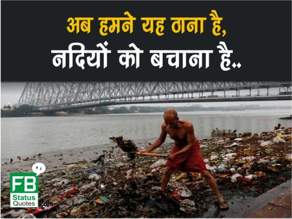 Quotes On River in hindi