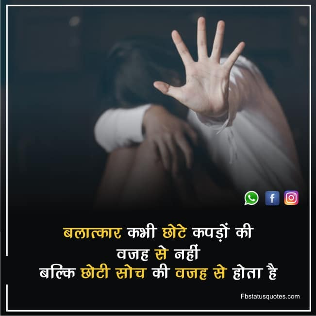 Rape Quotes In Hindi For Instagram