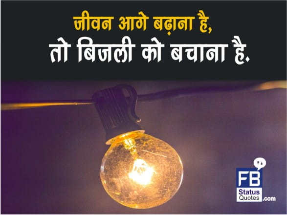 Save Electricity Slogans In Hindi