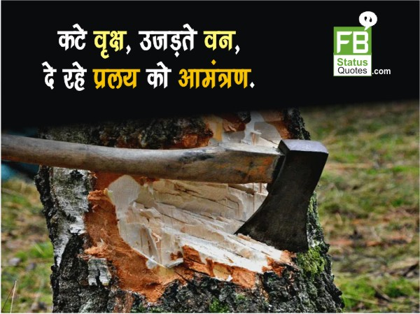 Save Tree Save Life hindi Slogans