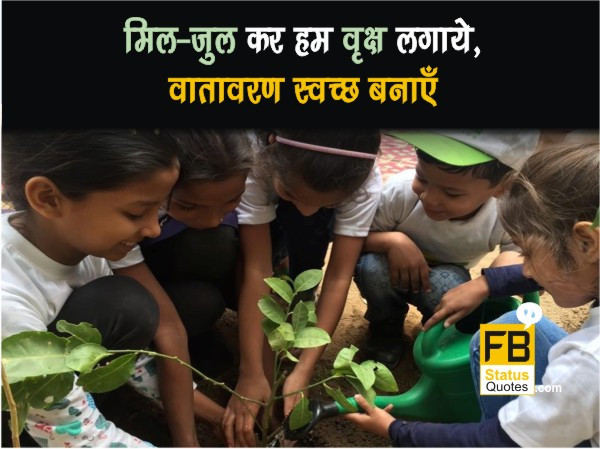 Save Trees Slogans PIC