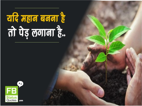 Save Trees hindi Slogans