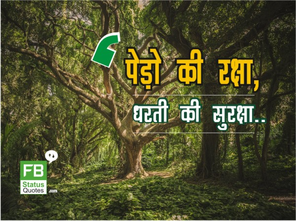 Save Trees hindi