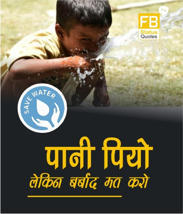 Save Water images Slogans 2