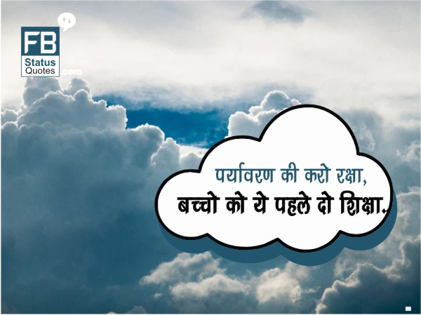 Slogan On Save Environment hindi