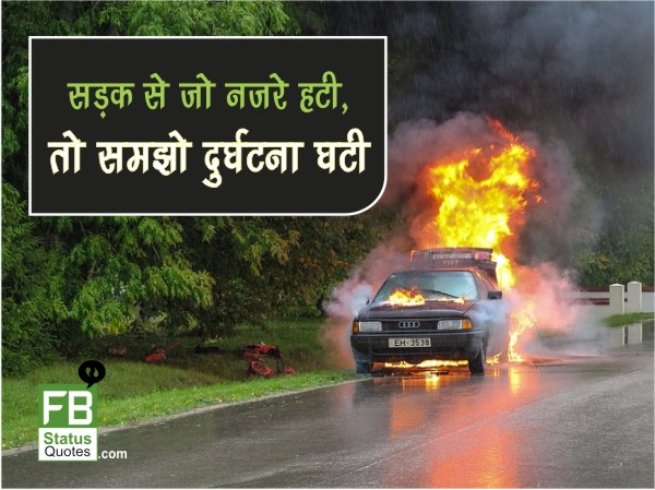 Traffic Quotes In Hindi