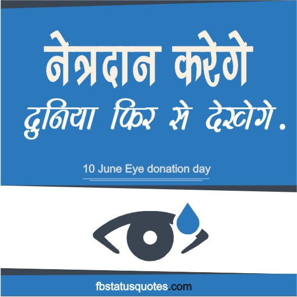 poster on eye donation