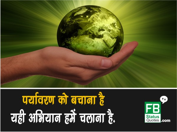 poster on save environment