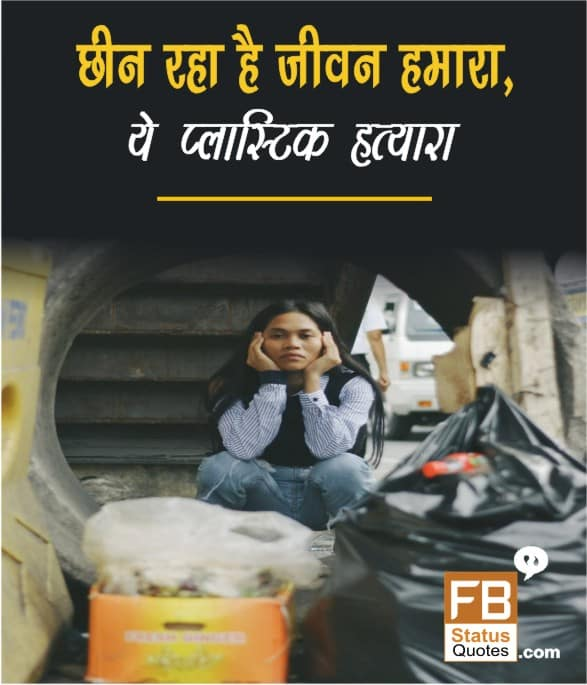 quotes on plastic waste in hindi