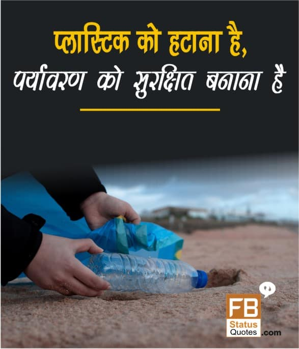 quotes on plastic waste