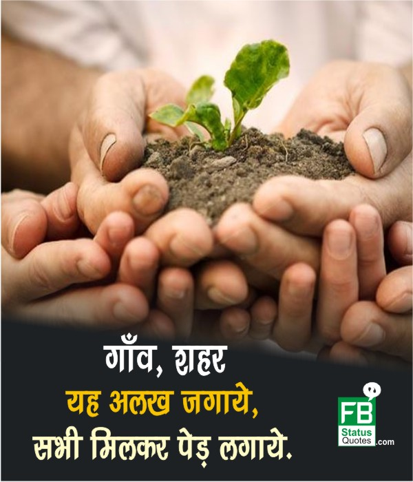 slogan on Save earth HIDI