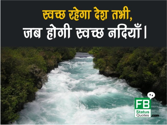 slogans on river pollution in hindi