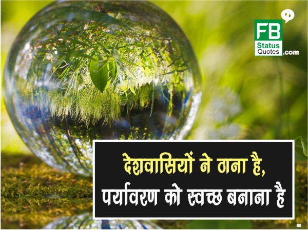 world environment day hindi quotes