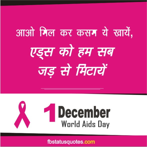 aids slogans in hindi
